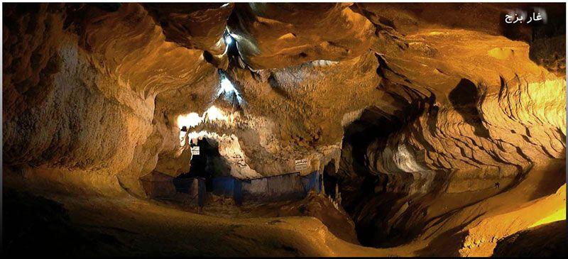 غار بزج طالقان